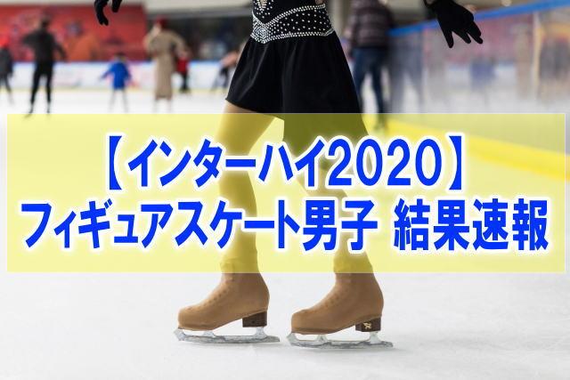 インターハイフィギュアスケート2020結果速報!男子選手の得点順位、滑走順、日程