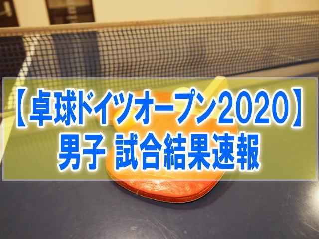 卓球ドイツオープン2020男子結果速報!張本智和、水谷隼、丹羽孝希の成績と順位