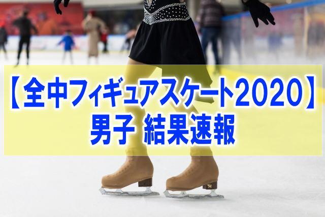 全国中学校フィギュアスケート大会2020男子結果速報!得点順位、滑走順、日程