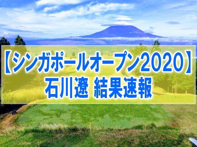 SMBCシンガポールオープンゴルフ2020結果速報!石川遼のスコア成績、順位