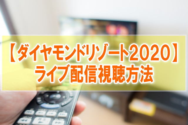 ダイヤモンドリゾート女子ゴルフ2020のライブ配信のWOWOWとテレビ地上波放送日程