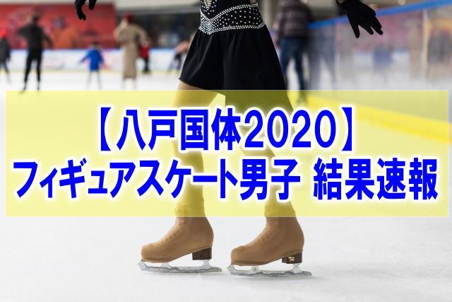 フィギュアスケート八戸国体2020結果速報!男子出場選手の得点順位、滑走順、日程