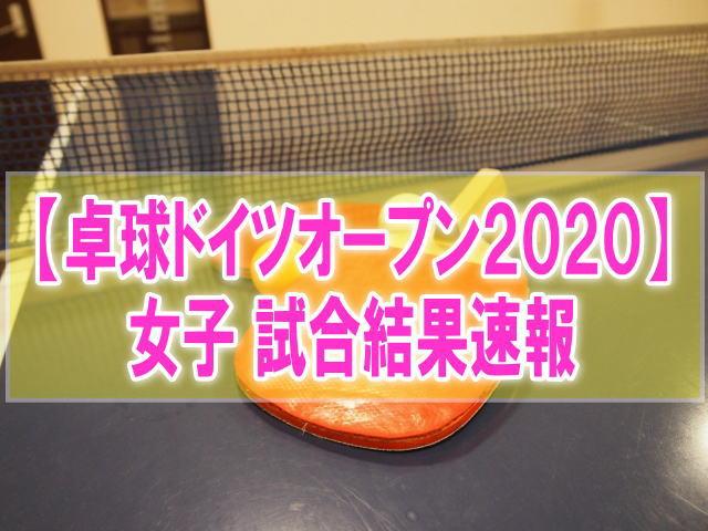 卓球ドイツオープン2020女子結果速報!伊藤美誠、石川佳純、平野美宇の成績と順位