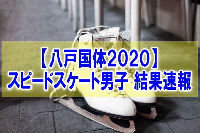 スピードスケート八戸国体2020結果速報!男子出場選手のタイム成績、順位、日程