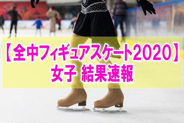 全国中学校フィギュアスケート大会2020女子結果速報!得点順位、滑走順、日程