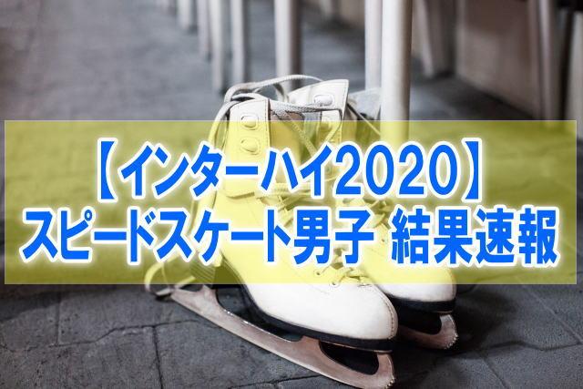 インターハイスピードスケート2020男子結果速報!タイム記録、順位、競技日程