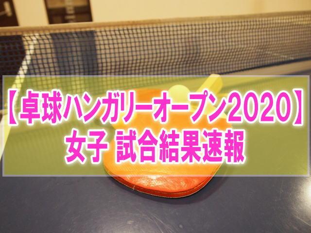 卓球ハンガリーオープン2020女子結果速報!伊藤美誠、石川佳純、平野美宇の成績と順位