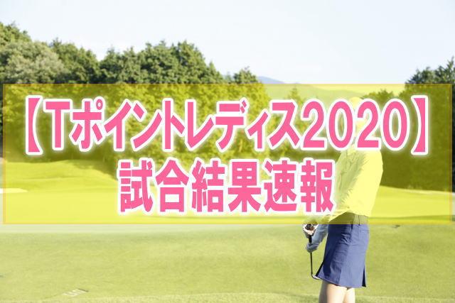 Tポイントレディスゴルフ2020結果速報!渋野日向子のスコア成績と順位