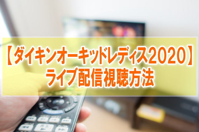 ダイキンオーキッドレディスゴルフ2020のライブ配信のスカパーとテレビ地上波放送日程