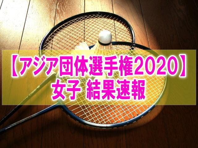 バドミントンアジア団体選手権2020結果速報!女子の組み合わせ、順位、成績
