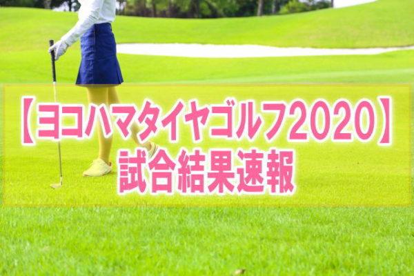 明治安田生命ヨコハマタイヤ女子ゴルフ2020結果速報!渋野日向子のスコア成績と順位