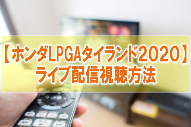 ホンダLPGAタイランド2020のライブ配信のWOWOWとテレビ地上波放送日程