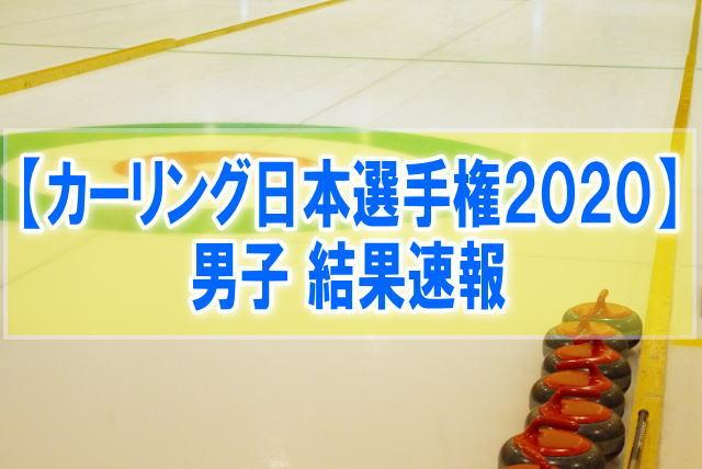 カーリング日本選手権2020男子結果速報!順位、スコア成績、テレビ地上波放送