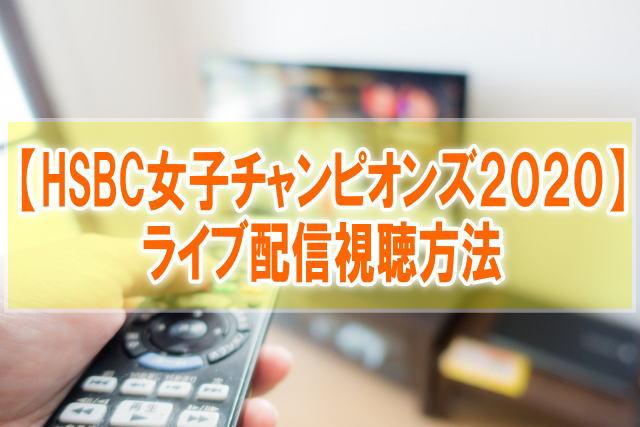 HSBC女子チャンピオンズ2020のライブ配信のWOWOWとテレビ地上波放送日程