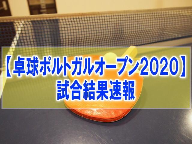 卓球ポルトガルオープン2020結果速報!石川佳純、佐藤瞳の組み合わせ、成績、順位