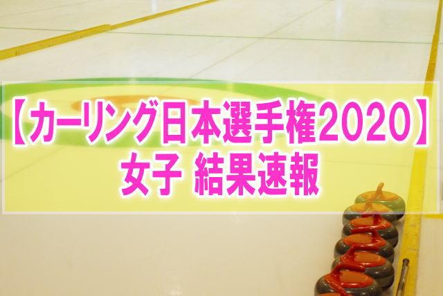 カーリング日本選手権2020女子結果速報!ロコ・ソラーレの順位、スコア成績