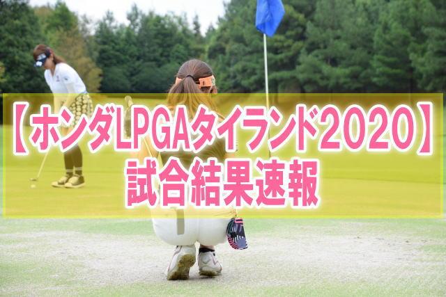 ホンダLPGAタイランド2020結果速報!渋野日向子、畑岡奈紗のスコア成績と順位