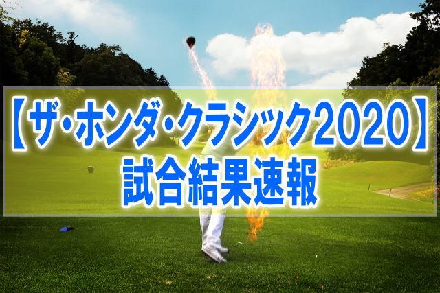ホンダクラシック男子ゴルフ2020結果速報!石川遼のスコア成績、順位、組み合わせ
