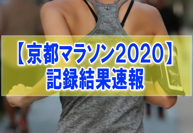 京都マラソン2020結果速報!芸能人・有名人ゲストランナーの記録タイム、順位