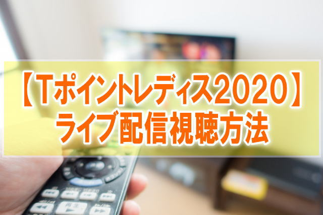 Tポイントレディスゴルフ2020のライブ配信のスカパーとテレビ地上波放送日程