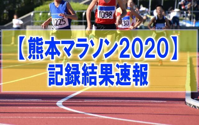 熊本城マラソン2020結果速報!ゲストランナーの記録タイム、順位、日程、コース