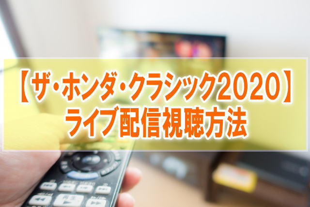 ホンダクラシック男子ゴルフ2020のライブ配信のスカパーとテレビ地上波放送日程