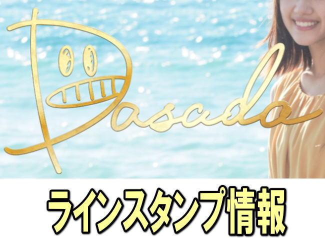 ドラマ『DASADA(ダサダ)』のラインスタンプや出演者のlineスタンプ情報